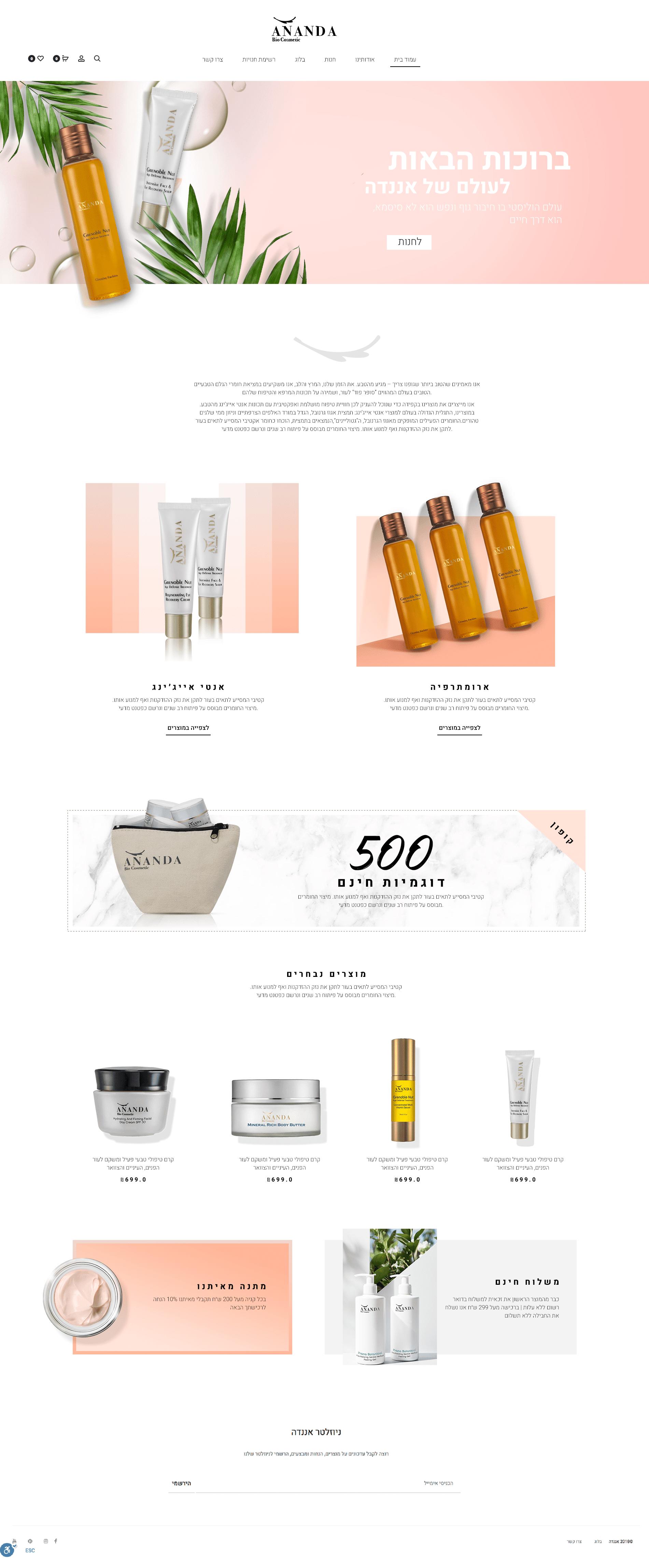 Ananda Website